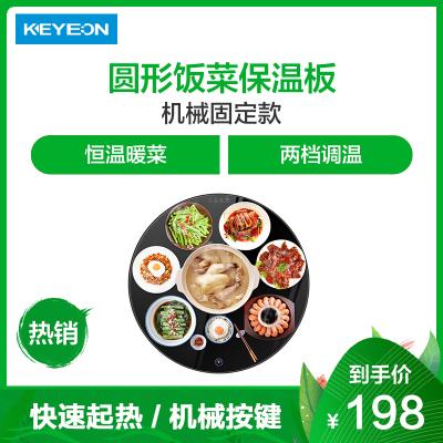 Keyeon/凱易歐智能飯菜保溫板熱菜板家用暖菜板熱菜神器加熱保溫桌面60CM機械固定款