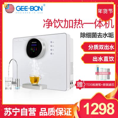 美国净邦(GEE·BON)净水器家用GB-RO-006加热净饮一体机厨房直饮净水机RO反渗透纯水机自来水过滤器