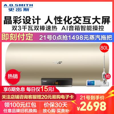 AO史密斯熱水器 電熱水器80升大容量E80VNP 1級能效速熱節能 家用洗澡儲水式 趨勢新品自營80L智能控制雙3KW