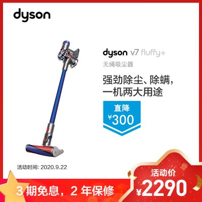 戴森(Dyson)無繩吸塵器 V7 Fluffy+ 手持吸塵器家用除螨寵物家庭適用 地板主吸頭+3款配件吸頭
