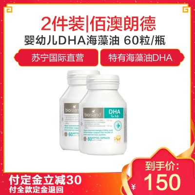2件装|BIO ISLAND 佰澳朗德孕妇可用婴幼儿DHA海藻油 60粒/瓶