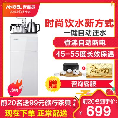 安吉尔(ANGEL)柜式温热型智能饮水机多功能下置式全自动家用茶吧机CB2705LK-W白色