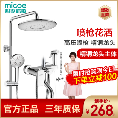 MICOE四季沐歌掛墻式衛浴淋浴花灑套裝家用銅質龍頭淋浴器多出水浴室淋雨花灑噴頭