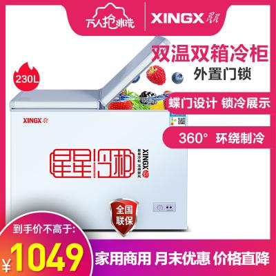 星星(XINGX)BCD-230HE 230升家用冰柜 雙箱冷柜 商用 蝶門雙層保溫 冷藏冷凍雙溫冰柜(白色)