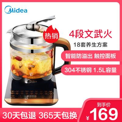 美的(Midea)養生壺WGE1703b電水壺1.5L燒水壺熱水壺煮茶壺花茶壺電茶壺煮水壺煮茶器1.5L內帶濾網