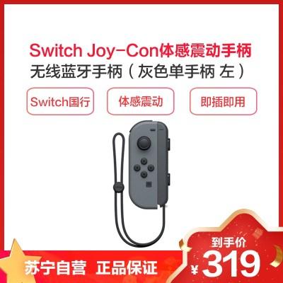 【國行來襲】任天堂(Nintendo)Switch Joy-Con體感震動手柄NS原裝無線藍牙手柄(灰色單手柄 左)