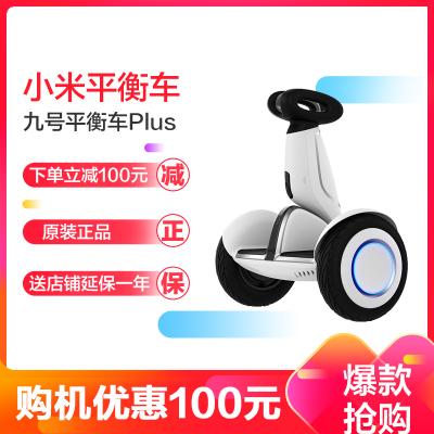 小米(MI)平衡车 Ninebot九号平衡车Plus 白色 智能电动体感车 智能平衡车 小米代步车