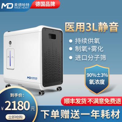 麥德哈特(MADE HEART)3L醫用級制氧機家用老人氧氣機孕婦吸氧機高原帶霧化家庭9升大流量 3L旗艦款帶霧化
