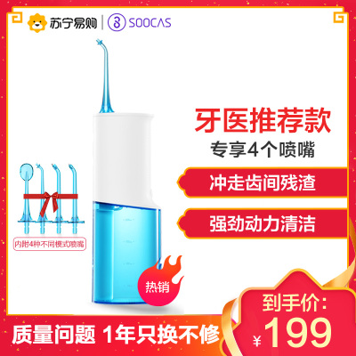 小米生态链 素士电动冲牙器便携式水牙线家用智能洗牙器正畸专用牙结石口腔洁牙器W3