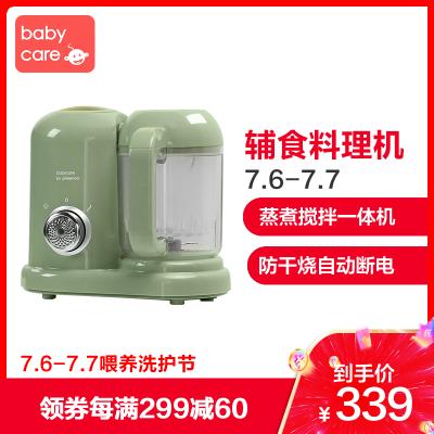 babycare寶寶鋪食機料理機 蒸煮攪拌一體機 搞拌機嬰兒迷你輔食機 爵士綠 4520
