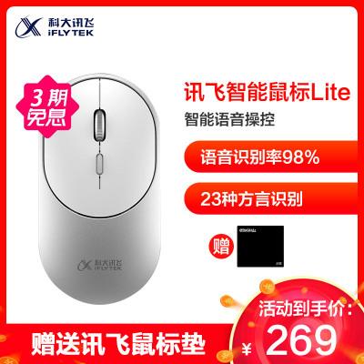 科大訊飛智能鼠標Lite 語音鼠標 無線辦公 便攜充電鼠標 電腦筆記本2.4G通用 語音輸入打字翻譯 白色