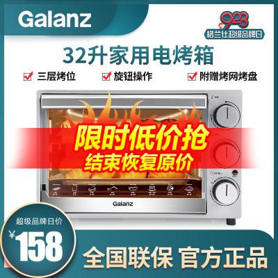 格蘭仕/Galanz 電烤箱家用小型32L升多功能全自動大容量電烤箱烘焙蛋糕烘箱