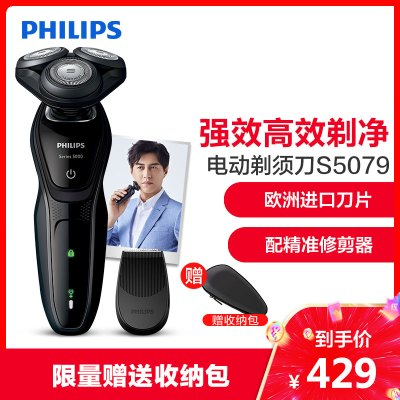 飛利浦(Philips)電動剃須刀S5079/04 充電式刮胡刀旋轉式三刀頭須刀 全身水洗 剃須修型二合一