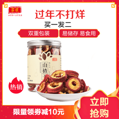 庄民(zhuang min) 山楂干120g*2罐 共240g 片片精选好货 颗颗中心圈无籽穿心 茶叶花果茶泡水