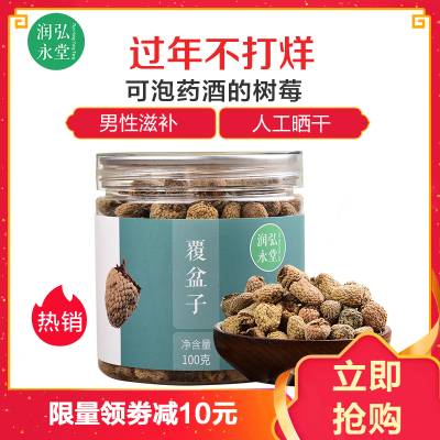 润弘永堂(runhongyongtang) 覆盆子100g/罐 覆盆子 茶 树莓干 果泡酒药材 男性滋补男人茶