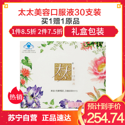 静心太太药业(Taitai) 美容口服液30支装 300g礼盒装 草本配方
