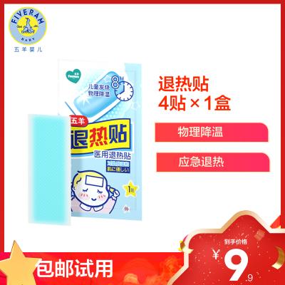五羊醫用退熱貼4貼×1盒兒童/成人降溫退燒冰寶貼物理降溫散熱貼