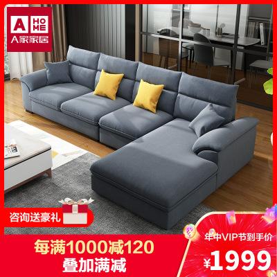 A家家具 沙发 布艺沙发 沙发组合 简约现代舒适客厅家具小户型懒人三人贵妃位现代简约冰雪绒布艺沙发DB1558
