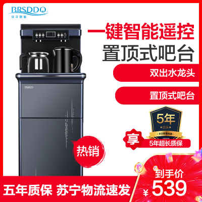 貝爾斯盾(BRSDDQ)飲水機38款藏青色溫熱型茶吧機立式全自動上水柜式智能家用自營桶裝水下置式水桶臺式辦公室
