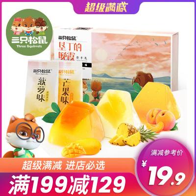 【三只松鼠_垦丁的晚霞360g_果味果冻】休闲零食果味什锦果肉布丁