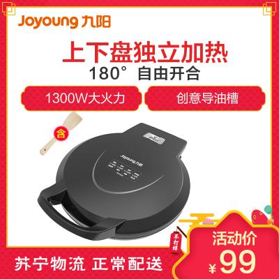 九阳(Joyoung)电饼铛JK-30K09 上下盘单独加热 不粘涂层 悬浮式烤盘 煎烤机