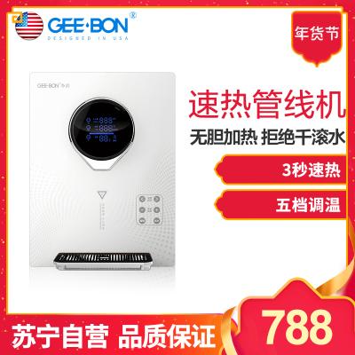 美国净邦 (GEE·BON) 速热管线机GB-GXJ-12(白色)壁挂式台式饮水机 3秒即热 无千滚水 新升级5挡调温