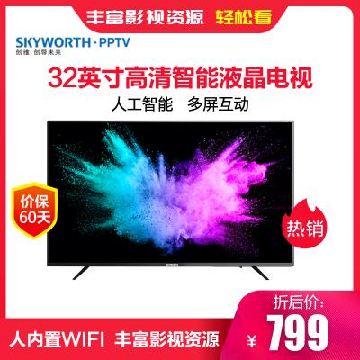 創維PPTV 32S500F 32英寸 高清智能液晶平板液晶電視內置WIFI PPTV