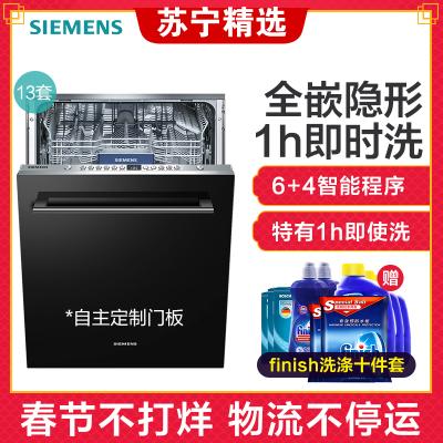 西门子(SIEMENS)13套嵌入式自动洗碗机SJ636X02JC双重高温烘干(不含门板)