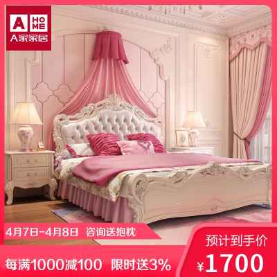 A家家具 床 法式床 歐式床 床軟靠雙人床 臥室家具 公主床家具 FS001 皮床 婚床 高箱床 架子床韓式床 木質皮質