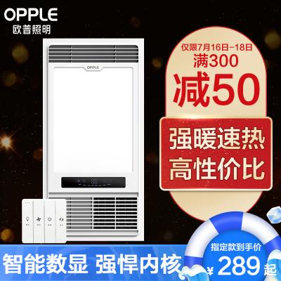 歐普照明 OPPLE 多功能智能風暖浴霸三合一嵌入式集成吊頂衛生間暖風機 暖風模塊 廚衛套餐