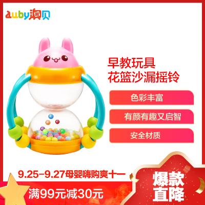 澳貝寶寶玩具0-1歲早教新生嬰兒益智玩具鍛煉手指花籃沙漏搖鈴461510