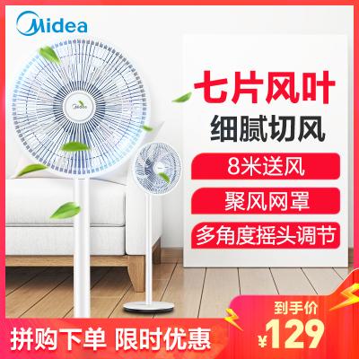 美的(Midea)電風扇 SAD30MA 立式機械版落地扇 七片風葉 3檔風速 聚風網罩 低噪 家用辦公室電風扇