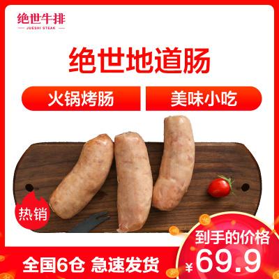 【特價】絕世混合熔巖烤腸地道腸臺式肉腸脆皮腸500g*3包(原味*2黑胡椒*1)