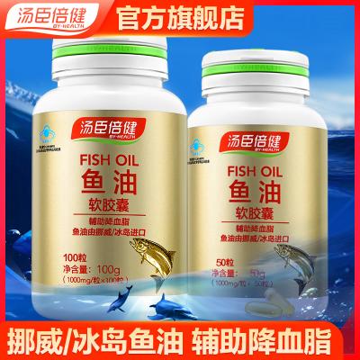 湯臣倍健BY-HEALTH魚油軟膠囊100粒+50粒 魚油深海魚油可以搭魚肝油DHA成人中老年