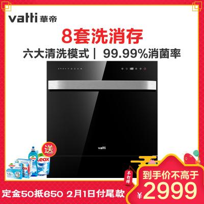 华帝(vatti)JWV8-H5 8套大容量嵌入式洗碗机 天镜系列洗消烘存一体 智能热风烘干 家用多功能6大智慧洗模式
