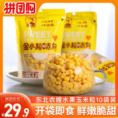 東北農嫂水果甜玉米粒【80g*10袋】金小粒的志向低脂健康小零食開袋即食沙拉谷類雜糧營養代餐