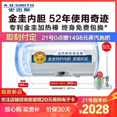 AO史密斯熱水器 電熱水器60升大容量E60VN1-B 1級能效 速熱節能 家用洗澡儲水式 新品自營60L小型短款省空間