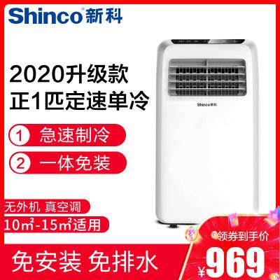 新科(Shinco)KY-20/F2 移動空調正1P單冷一體機免排水立式免安裝出租房小空調