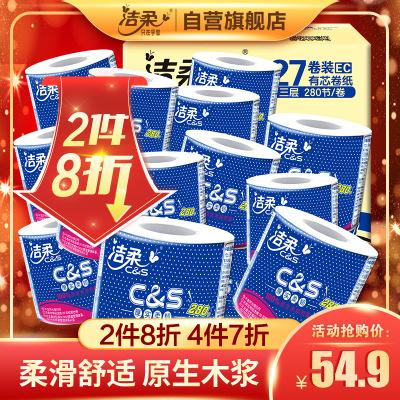 洁柔 卷纸 布艺圆点系列 三层280节*27卷 有芯卷筒 卫生纸 新老包装交替发货