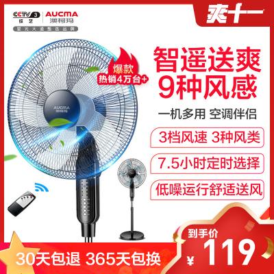 澳柯瑪(AUCMA)電風扇FS-40N6(Y)智能遙控控制 家用低噪 3檔自然風長定時 五葉扇電扇落地扇搖頭扇空調伴侶