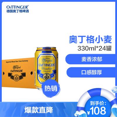 德國原裝進口 奧丁格自然渾濁小麥白啤酒 330ml*24聽整箱裝