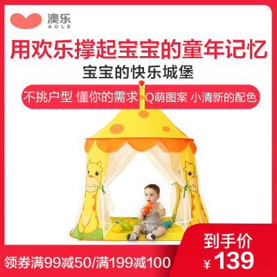 澳樂(AOLE-HW) 玩具兒童帳篷游戲屋可折疊嬰兒玩具 寶寶室內外游戲帳篷早教益智玩具 城堡帳篷之鹿小寶