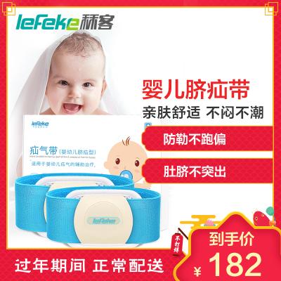 秝客(efeke)疝气带C02-QS-3 医用透气凸肚脐疝带婴儿小儿疝气贴 蓝色双条装 均码可调节