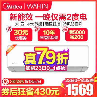 美的(Midea)集團華凌空調 大1匹新能效變頻掛機自營 智能冷暖家用掛壁式 KFR-26GW/N8HA3