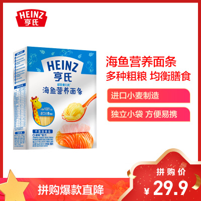 Heinz/亨氏超金健兒優海魚營養面條256g 適用輔食添加初期以上至36個月 嬰兒面條寶寶輔食面條無添加無鹽葷面