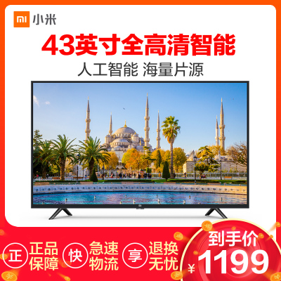 小米(MI)电视 4C 43英寸 全高清1080P 超窄边 人工智能网络液晶平板电视 1+8GB L43M5-AX