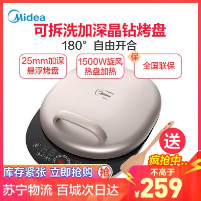 美的(Midea)電餅鐺上下盤單獨加熱加深加大懸浮烤盤智能家用多用途煎烤機下盤可拆洗薄餅機煎餅鍋JK30Power301