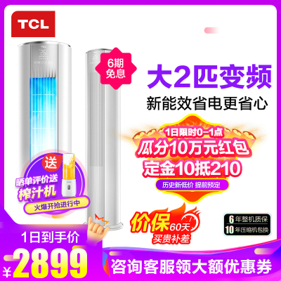 TCL 大2匹 新能效變頻 健康除菌 智能 柔風空調 智炫風 立柜式空調 KFRd-51LW/D-ME21Bp(B3)