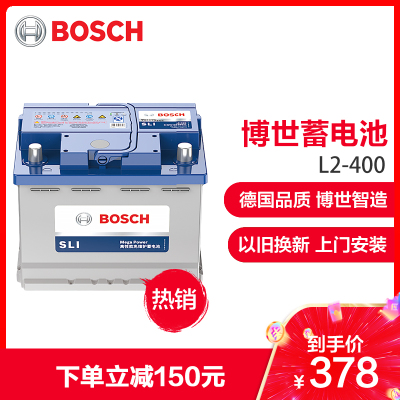 博世(BOSCH)汽車電瓶蓄電池免維護L2-400 12V 大眾途安/途觀/朗行/朗逸/科魯茲 以舊換新 上門安裝
