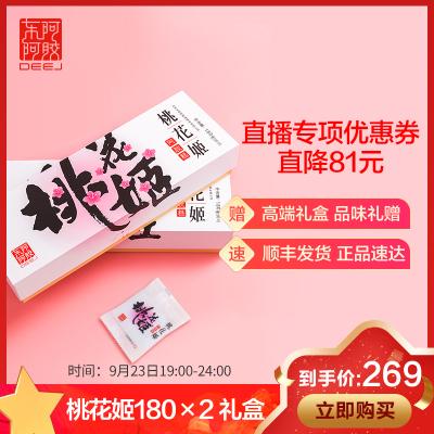 東阿阿膠 桃花姬阿膠糕180g×2盒(共360g) 即食固元膏 阿膠 DEEJ 自營 阿膠膏 官方旗艦店